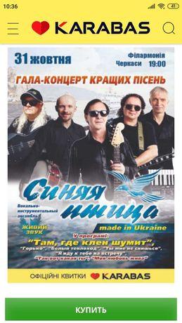 Продам 2 билета на концерт Синяя птица 31.10.21 240грн/штука