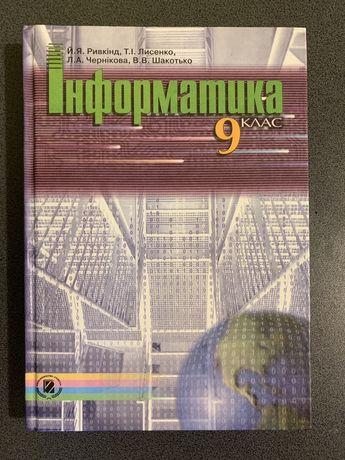 Інформатика 9 клас, Ривкінд, Лисенко, Чернікова, Шатько