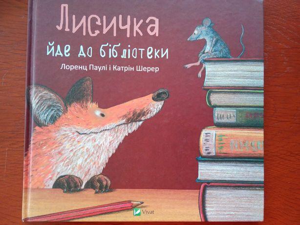 книга лисичка йде до бібліотеки. Лоранц Паулі і Катрін Шерер новая