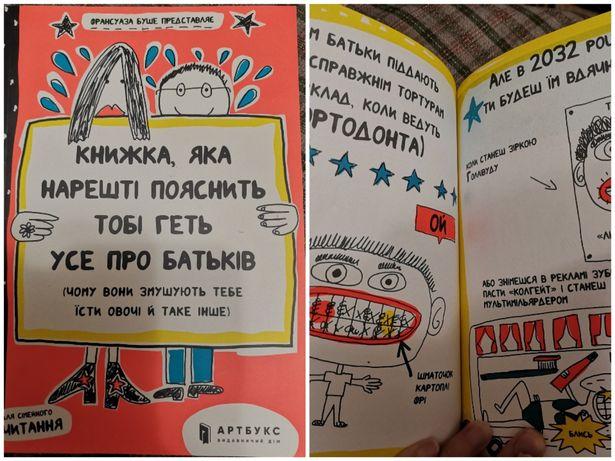 Книга яка пояснить все про батьків, 9+