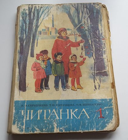 Читанка 1 клас, 1978 рік, Скрипченко, Горбунцова, Шинкаренко
