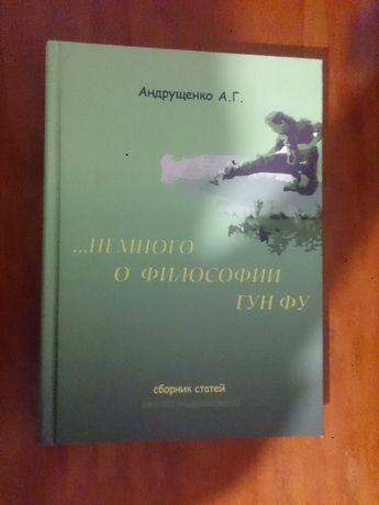 Андрей Андрущенко Философия Гун Фу