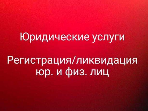 Регистрация, Ликвидация ООО с НДС, ПП, ФОП, Регистрация изменений.