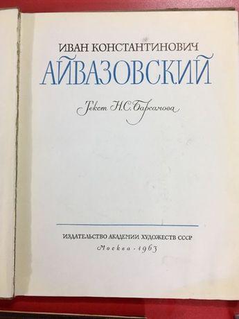 Продам книгу-альбом И.В.Айвазовского 1963 г