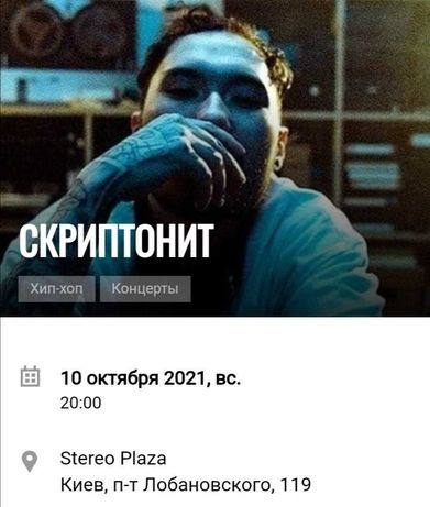 Билет на концерт Скриптонит Киев 08.10.2021