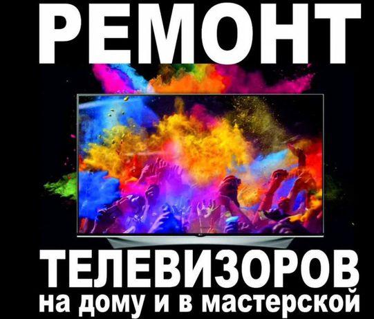 Ремонт Телевизоров / тв на Дому у Вас. Диагностика и выезд БЕСПЛАТНО!