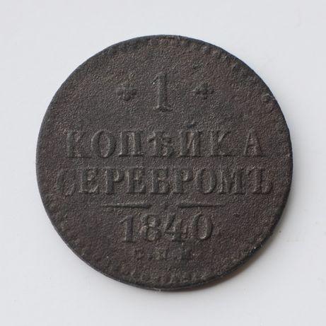 1 копейка серебром 1840 года СПМ / Оригинал