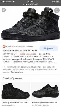 Нові Кроссовки nike air force 1 40 розмір