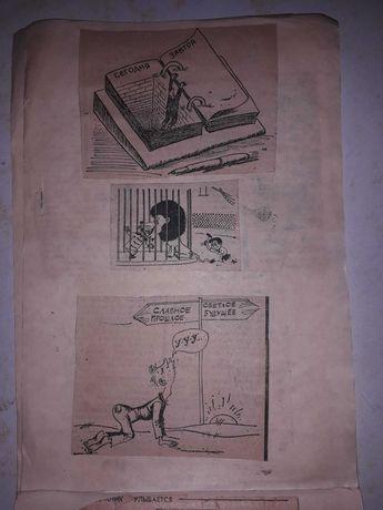 Альбом советских карикатур
