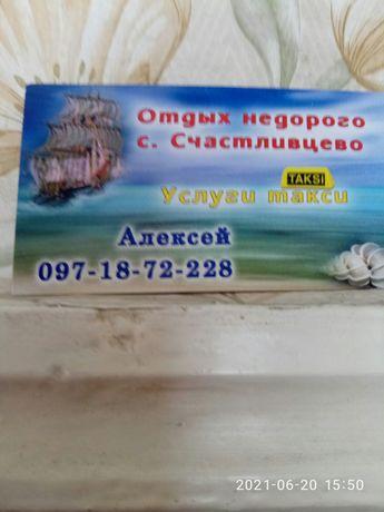 Такси Счастливцево -Новоалексе