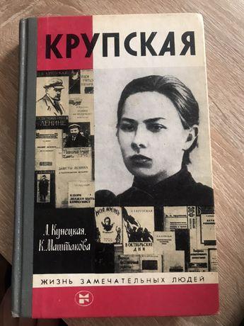 Крупская. Серия книг жизнь замечательных людей