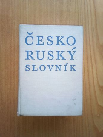 Чешско-русский словарь чесько-російський словник