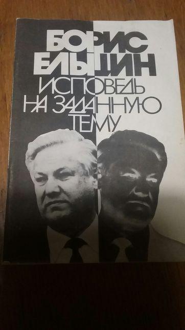 Борис Ельцин . Исповедь на заданную тему.
