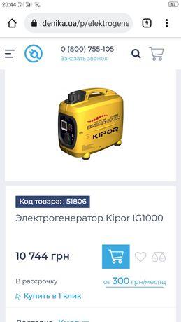 Продам генератор кипор киловатный инвекторный