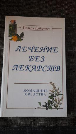 Книга лечение без лекарств