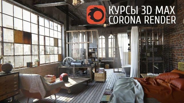 Уроки на дому по 3ds Max + Corona, Vray, Archicad, Photoshop