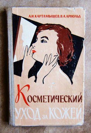 Косметический уход за кожей. А.Картамышев.
