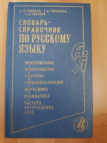 Slownik rosyjski morfologia, gramatyka Tochonow