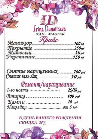 МАНИКЮР!!!Гель-Лак! Донецк