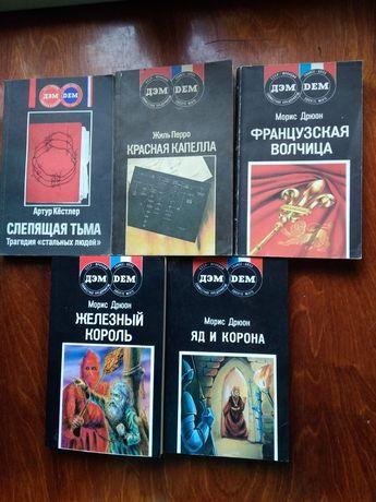 Серия книг ДЭМ, СССР