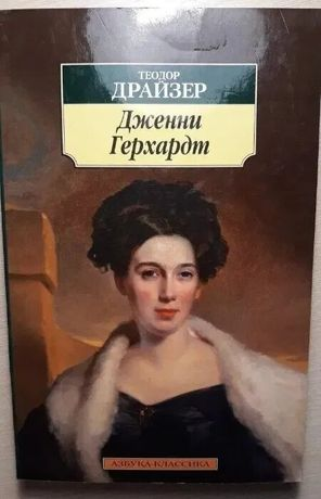 Дженни Герхардт - Теодор Драйзер