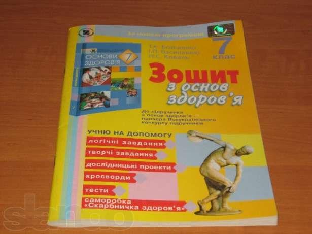 """друкований зошит """"Основи здоров`я"""" 7кл. укр. школа"""