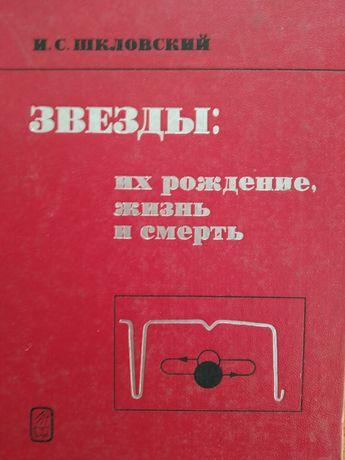 "Книга Шкловского ""Звёзды"""