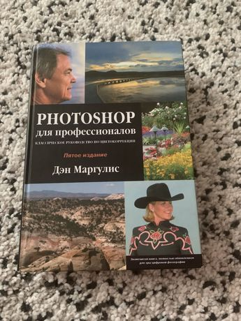 Книга Дэн Маргулис Photoshop Руководство про цветокоррекции
