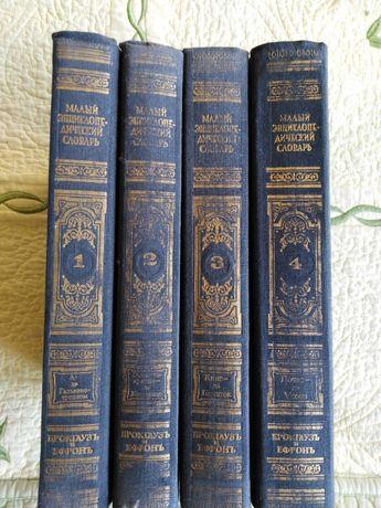 Малый энциклопедический словарь Брокгауз и Ефрон в 4-х томах Терра