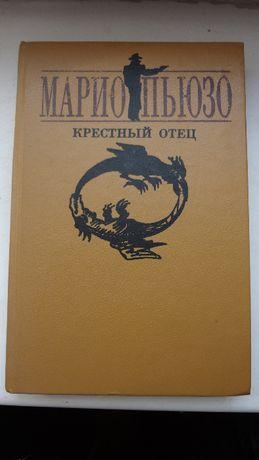 """Продам книгу """"Крестный отец"""". М.Пьюзо."""