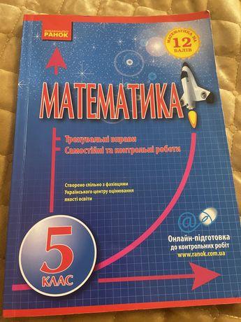 Математика Ранок, 5 клас, вправи, самостійні, контрольні роботи