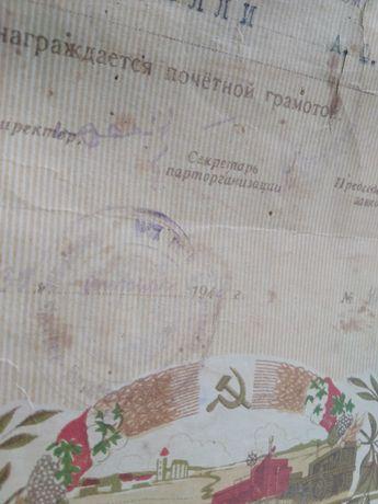 Почетная грамота 1944 СССР антиквариат ретро