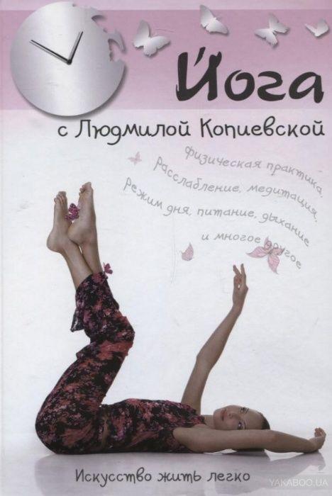 Книга Йога с Людмилой Копиевской. Искусство жить легко Киев - изображение 1