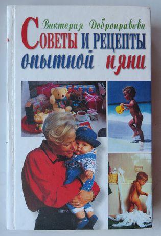 Книга Виктория Добронравова Советы и рецепты опытной няни