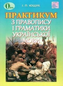 Практикум з правопису і граматики української мови