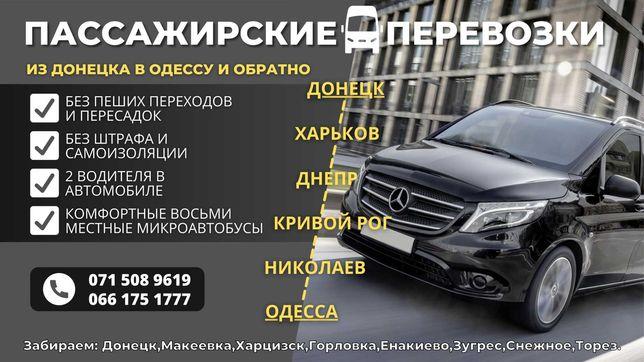 Николаев Донецк ежедневные поездки.