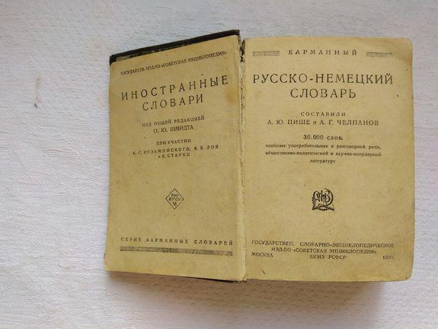 Русско-немецкий словарь 1933 года