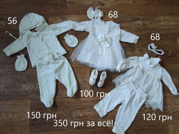 Платья для девочки, комплект на выписку или крестины! Смотрите фото!