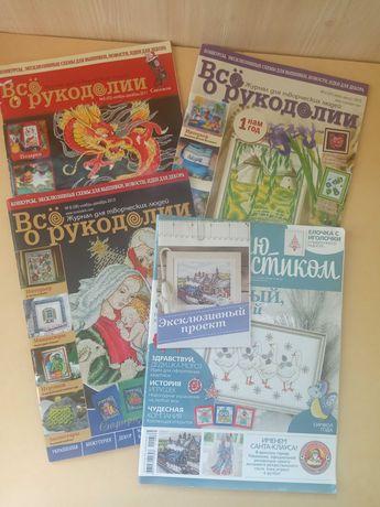 Журналы Все о рукоделии, Вышиваю крестиком