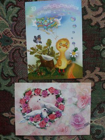 """Поштові листівки """"З днем народження!"""", """"З днем одруження!"""" 2001р"""