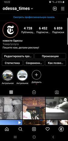 Продам новостной канал инстаграм