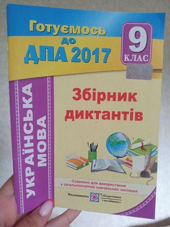 Збірник диктантів українська мова ДПА 2017