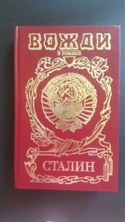 А.Т.Марченко. Сталин. Диктатор (Серия «Вожди»)