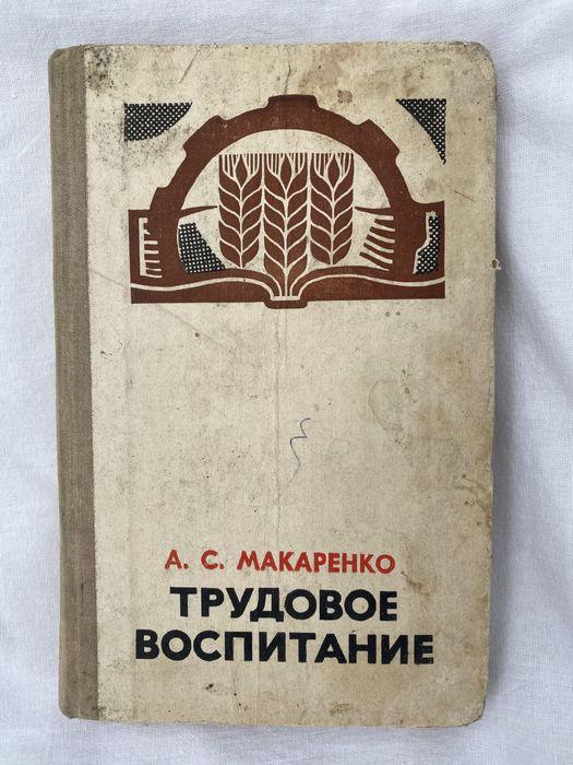 Книга 1977 года «Трудовое воспитание» Мариуполь - изображение 1