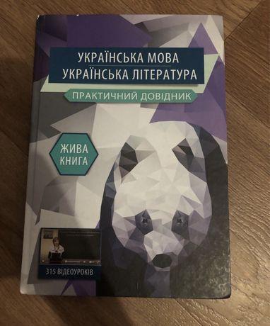 Книга з української мови та літератури