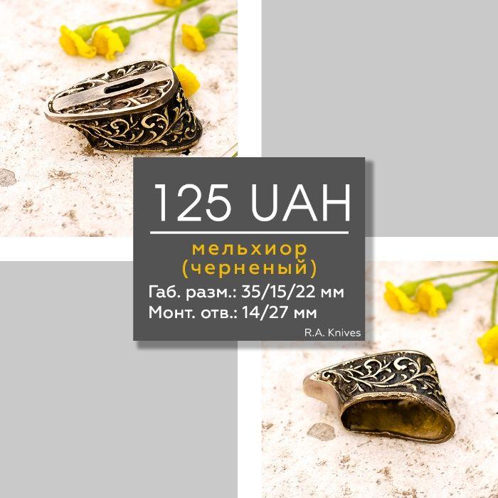 Гарда больстер фурнитура комплектующие для ножей Краматорск - изображение 1