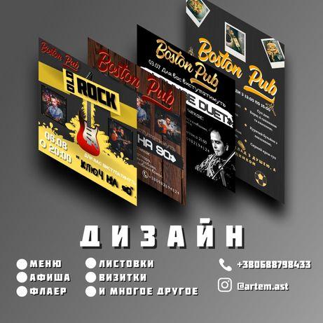 Графический дизайн / Веб-дизайн / Дизайн Меню / Дизайн Афиши