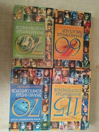 Книги серія Знамениті