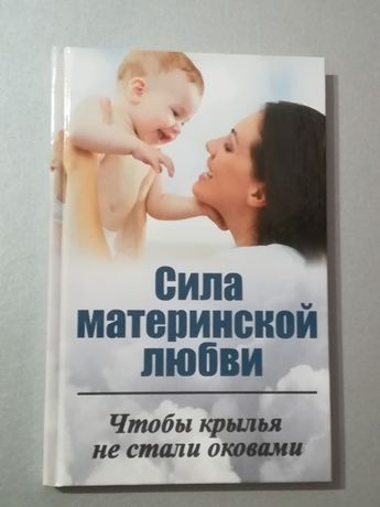 """Книга """"Сила материнской любви. Чтобы крылья не стали оковами"""""""