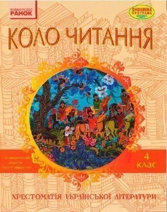 Підручник «Коло читання. Хрестоматія української літератури. 4 клас».